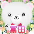 ♪冨田さん用♪可愛いクマの名前スタンプ