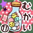 【むかい/向井】専用11
