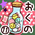 【おくの/奥野】専用11