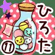 【ひろた/広田】専用11