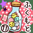 【ふくもと/福本】専用11