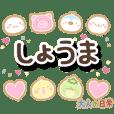 shouma_ot
