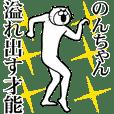 のんちゃん専用超スムーズなスタンプ