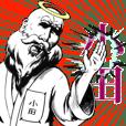 小田の神対応!