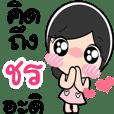 Nong Chorn cute