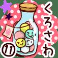 【くろさわ/黒沢】専用11