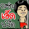 Ed : Isan Style