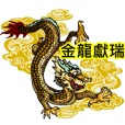 Gold Dragon auspicious
