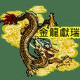 Gold Dragon auspicious
