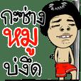 Moo : Isan Style