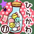 【ひらかわ/平川】専用11