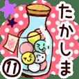 【たかしま/高島】専用11