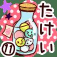 【たけい/武井】専用11