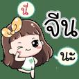 ชื่อ จีน จ้าาา+