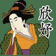 欣妤-名字 浮世繪