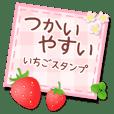 つかいやすいイチゴのスタンプ