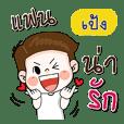 My name is Peng (Narak Kuan Kuan 1)
