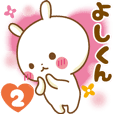 Sticker to send feelings to Yoshi-kun2