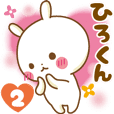 Sticker to send feelings to Hiro-kun2