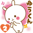 Sticker to send feelings to Yuu-kun2