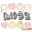 takeuchi_ot