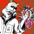 小野の神対応!