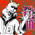 松浦の神対応!