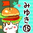 【みゆき】専用15