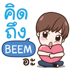 beem hey what s up e line スタンプ line store