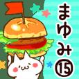 【まゆみ】専用15