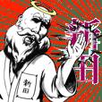 新田の神対応!