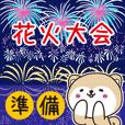 秋田犬ロイの「花火大会」わくわく準備編