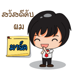 Hi My Name Is Mark Line Stickers Line Store
