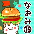 【なおみ】専用15