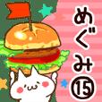 【めぐみ】専用15