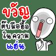 Kwan V.NaKrean KamMuang