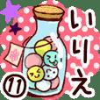 【いりえ/入江】専用11