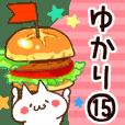 【ゆかり】専用15