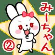 みーちゃん専用 リボンの白うさぎちゃん#02