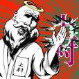 上村の神対応!
