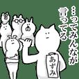 Sticker for honest Azumi