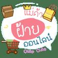 Online Merchant Name Fai (Cute ver.)