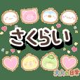 sakurai_ot