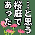 桜庭さん名前ナレーション
