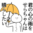 【せらちゃん】自由すぎるスタンプ【専用】
