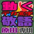"""DEKAMOJI KEIGO"" sticker for ""Harada"""