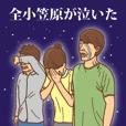 【小笠原】小笠原の主張