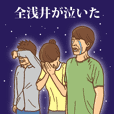 【浅井】浅井の主張