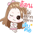 "Name ""Aon.."" V2 by Teenoi"