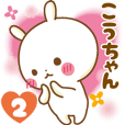 Sticker to send feelings to Kou-chan2